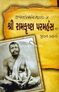 Shri Ramkrishna Paramhansna Jivanprasango