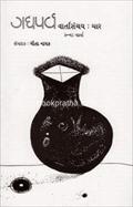 Gadyaparv Vartasanchay - 4 ( Kannad Varta )