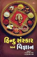 Hindu Sanskar Ane Vignan