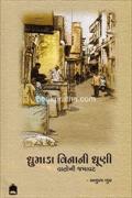 Dhumada Vinani Dhuni - Vatoni Jamavat