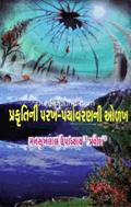 Prakrutini Parakh - Paryavaranni Olakh