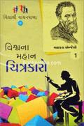 Vishvana Mahan Chitrakaro Vol. 1-20 Set