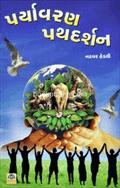 Paryavaran Pathdarshan