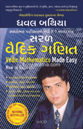 Saral Vedic Ganit - Vedic Mathematics Made Easy