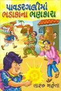 Powdergalima Bhadakana Bhankara