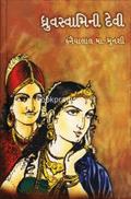 Dhruvswamini Devi