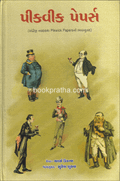 Pickwick Papers (Gujarati)