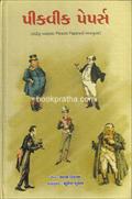 Pickwick Papers (Gujarati)