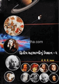Dwitiy Sahastrabdinu Vignan - 2