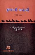 Kumarni Agashi