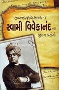Swami Vivekanandna Jivanprasango
