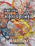 Vishvani Prasiddha Mahila Vaignaniko