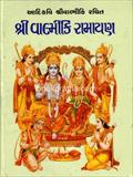 Shri Valmiki Ramayan