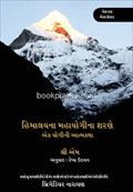 Himalayna Mahayogina Sharane : Ek Yogini Atmkatha