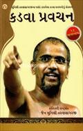 Kadava Pravachan