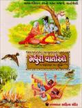 Madhuri Vartao