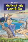 Adventures of Huckleberry Finn ~ Gujarati