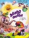 Madhmithi Vartao