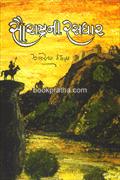Saurashtrani Rasdhar (Compiled Edition of 5 Vols.)