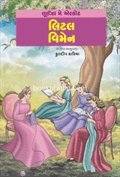 Little Women ~ Gujarati