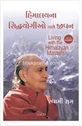 Himalayna Siddhayogio Sathe Jivan - Living with the Himalayan Masters
