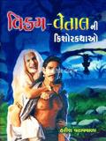 Vikram Vetalni Kishorkathao