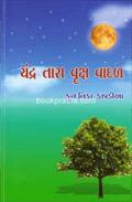 Chandra Tara Vruksh Vadal