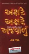 Akshare Akshare Ajawalu
