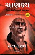 Chanakya : Temana Updesh ane Shikhaman