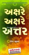 Akshare Akshare Attar