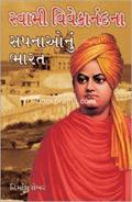 Swami Vivekanandna Sapanaonu Bharat