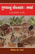 Gujaratnu Loknatya : Bhavai ~ Bhavaivesho Sathe