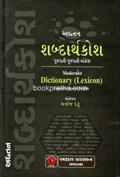 Adhyatan Shabdarth Kosh : Gujarati - Gujarati - Angreji