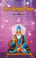 Shri Kabirjinu Chintan