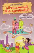 Hariprasad Vyasni Shreshth Balvartao