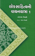 Loksahityani Vachanyatra Vol. 1 to 4 Set