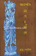 Shastriya Raag Darshan