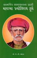 Samajik Samrasatana Prahari Mahatma Jyotirao Phule