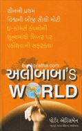 Alibabas World - Gujarati