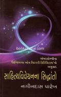 Sahitya Vivechanna Siddhanto ~ Principles of Literary Criticism