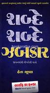 Shabde Shabde Zabkar