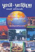 Pruthvi pradakshina