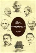 Sankshipt Atmkatha - Gandhiji