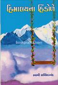 Himalayna hindole