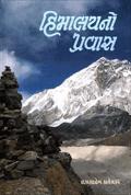 Himalayno Pravas