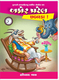 Bakor Patel : Chhabarada!