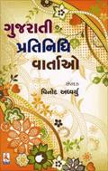 Gujarati Pratinidhi Vartao