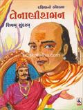 Dakshinno Birbal Tenaliraman