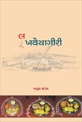 Lakhvaiyagiri