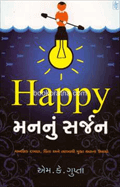 Happy Mannu Sarjan